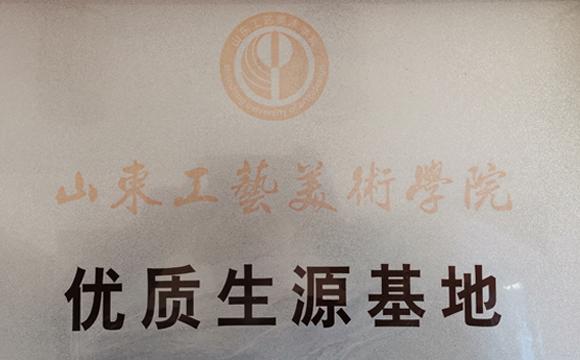 中国工艺美术学院