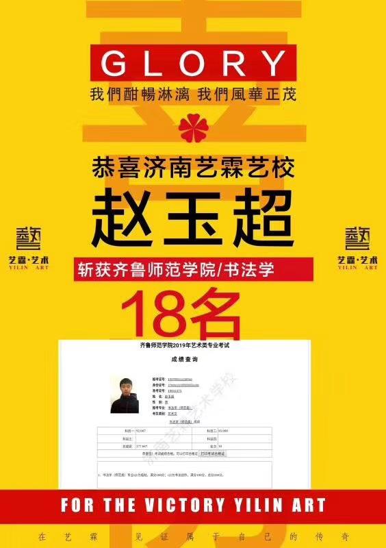 2019年书法部战绩37