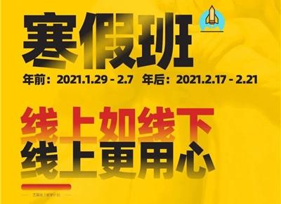线上如线下丨艺霖艺校寒假班线上课程1月29日开