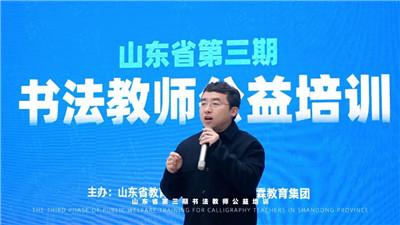 山东省第三期书法教师公益培训上课场景